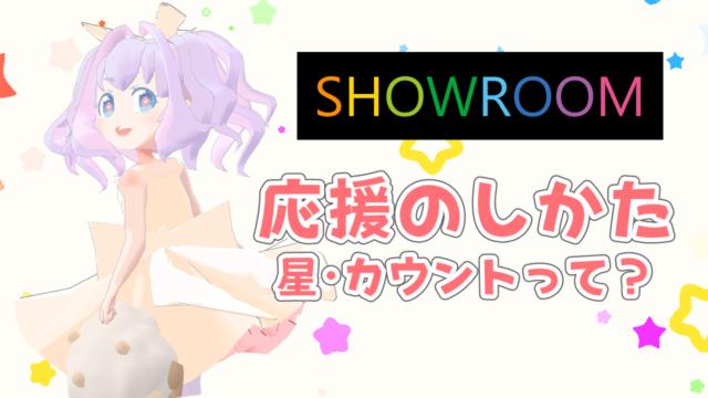 カウント showroom